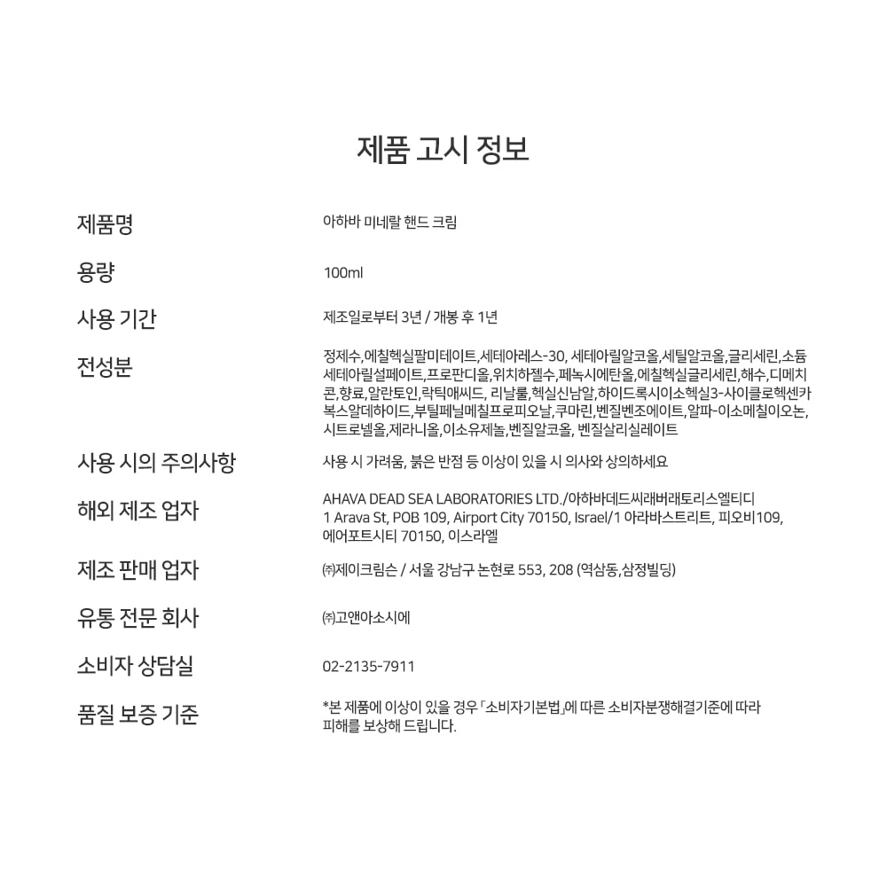 승무원핸드크림-미네랄 핸드크림 100ml - 아하바, 24,000원, 바디케어, 핸드/풋크림